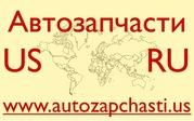 Запчасти для иномарок из США - Курск