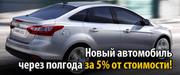 Купить новое авто без кредита. Курск