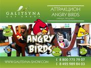 Аттракцион Angry Bird