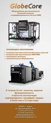 УСБ-3 установки для производства полимер-битумного вяжущего (ПБВ)